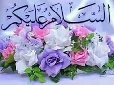Good Morning Gif, Good Morning Picture, Good Morning Messages, Good Morning Greetings, Morning Pictures, Good Morning Images, Good Morning Quotes, Islamic Images, Islamic Messages