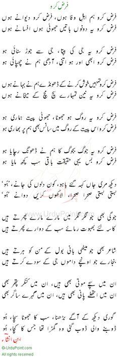 FaRz KaRo. WritteN By PaKisTaNi PoeT, IBn-E-iNsHa   !!!!!