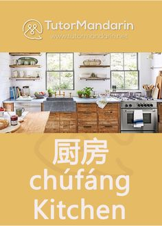 Kitchen is a place for cooking and food preparation in a dwelling or in a commercial establishment. The main function of a kitchen is serving as a location for storing, cooking and preparing food but it may also be used for dining, entertaining and laundry. Mandarin #dailyvocabs #kitchen #chineselanguage #studychinese #studymandarin #learnchineseonline #chinesecharacters #LearnChinese #aprenderchino #学习中文 #Chinesischlernen #中国語を学ぶ #중국어배우기 #LearnMandarin #Aprendermandarín #Language #Education
