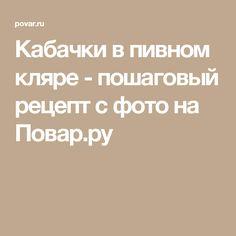 Кабачки в пивном кляре - пошаговый рецепт с фото на Повар.ру