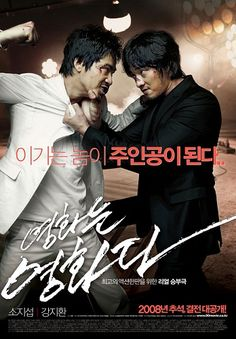 Rough Cut - movie (2008) starring So Ji-Sub, Hong Su-hyeon and Kang Ji-Hwan