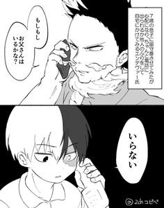 "[Why do I have the feeling Shoto's just telling Endeavor ""Sorry-Wrong number. My Hero Academia Shouto, All Hero, Boku No Hero Academy, Manga Comics, Anime Art Girl, You Are The Father, Taekook, Fan Art, Illustration"
