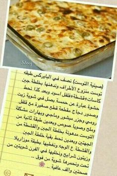 This web site is about all new and delicious recipes Tunisian Food, Baking Buns, Arabian Food, Cake Chocolat, Cookout Food, Good Food, Yummy Food, Food Test, Home Baking
