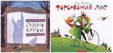 Дві українські книжки – в списку найкращих дитячих книг світу