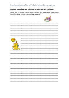 School Themes, Writing Activities, Vocabulary, Greek, Notes, Report Cards, Notebook, Greece, Vocabulary Words