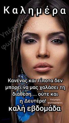 Anastasia, Good Morning, Movie Posters, Happy, Beautiful, Buen Dia, Bonjour, Film Poster, Ser Feliz