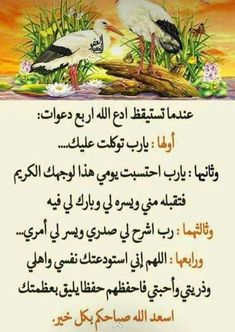 Sweet Qoutes, Vie Motivation, Sweet Words, Islamic Pictures, Holy Quran, True Words, Beef, Quotes, Caligraphy
