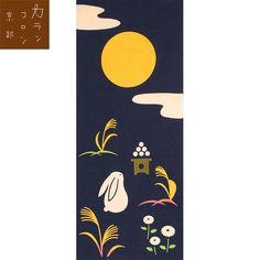 【楽天市場】注染てぬぐい こよみ お月見 カランコロン京都:こだわりの和雑貨 和敬静寂