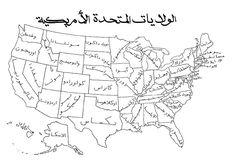 Moroccan Arabic Language : The USA map in Arabic
