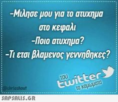 αστειες εικονες με ατακες Funny Greek Quotes, Funny Picture Quotes, Funny Photos, Funny Images, Best Quotes, Life Quotes, Funny One Liners, Funny Phrases, Clever Quotes