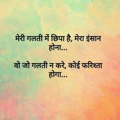 48218046 Pin on Urdu Hindi Quotes On Life, Life Lesson Quotes, Spiritual Quotes, Hindi Qoutes, Hindi Shayari Attitude, Sher Shayari, Friendship Quotes, People Quotes, True Quotes