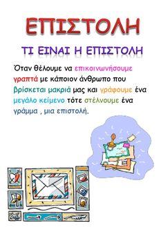 επιστολη by via slideshare Greek Alphabet, Greek Language, Writing Activities, Special Education, Second Grade, Grammar, Back To School, Classroom, Teacher