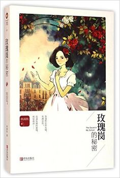 The Secret in My School (Chinese Edition): Lin Manqiu: 9787555234586: Amazon.com: Books