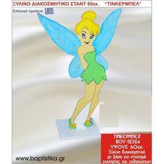 ΤΙΝΚΕΡΜΠΕΛ ΕΝΟΙΚΙΑΖΕΤΑΙ ξύλινh κατασκευή για στολισμό εκκλησίας & τραπεζιών πάρτυ-δεξιώσεων 60 εκ. ΒΟΥ-12324 Tinkerbell, Tweety, Disney Characters, Fictional Characters, Disney Princess, Boys, Baby Boys, Tinker Bell, Fantasy Characters