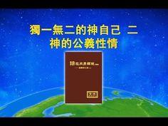 福音視頻 神的發表《獨一無二的神自己 二 神的公義性情》第二集 | 跟隨耶穌腳蹤網-耶穌福音-耶穌的再來-耶穌再來的福音-福音網站