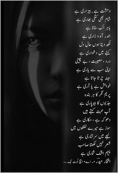 Poetry Text, Poetry Lines, Poetry Pic, Sufi Poetry, Text Quotes, Poetry Quotes, Hindi Quotes, Qoutes, My Emotions