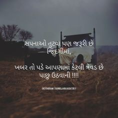 1316 Best Gujarati Quotes Images In 2019 Gujarati Quotes Attitude