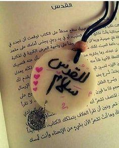 Arabia | عربي Palestine, Arabic Quotes, Islamic Quotes, Circle Quotes, Jumma Mubarak Images, Wood Gifts, Some Words, Jerusalem, Qoutes