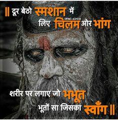 Aghori Shiva, Mahadev Quotes, Shiva Shankar, Mahakal Shiva, Lord Mahadev, Movie Posters, Coats, Illustrations, Art