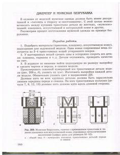 Книга Лоскутное шитье 5