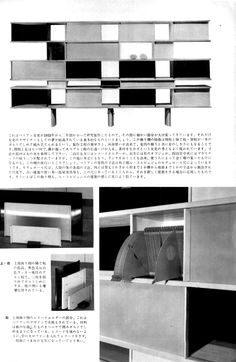 """Perriand's Furniture"" 'Kogei News' Magazine 1955, P48, 5/8"