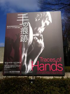 Traces of Hands in The National Museum of Western Art