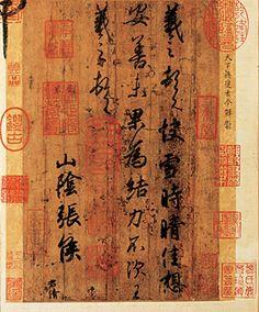 王羲之 Wang Xizhi - 快雪時晴帖             釋文: 「羲之顿首 快雪時晴 佳想安善 未果为结 力不次 王羲之顿首」。