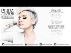 Είναι Η Αγάπη - Ελεωνόρα Ζουγανέλη (Στίχοι - HD 2012) - YouTube