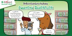 K-Expert มีคนช่วยคิด...ชีวิตก็ดี Social Security Benefits, Retirement Planning, Messages, Group, How To Plan, Board, Text Posts, Text Conversations