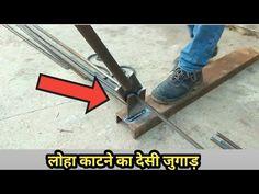 Metal Bending, Welding Machine, Gate, Iron, Steel, Youtube, Accessories, Portal, Welding Set