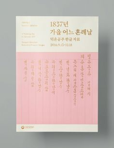 A Wedding Day in Autumn, 1837 : ORDINARY PEOPLE Book Design Templates, Book Design Layout, Book Cover Design, Editorial Layout, Editorial Design, Typography Layout, Lettering, Presentation Layout, Poster Layout