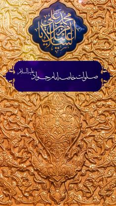Imam Reza, Imam Ali, Best Islamic Images, Islamic Videos, Diy Best Friend Gifts, Gifts For Friends, Ya Hussain Wallpaper, Motocross Girls, Karbala Photography