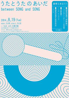 Japanese Poster: Between Song and Song. Yutaka Satoh. 2014