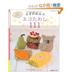 かぎ針あみのエコたわし111 (Let's knit series) Crochet Eco Scourer [mook]