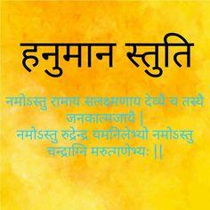 Sanskrit Quotes, Sanskrit Mantra, Vedic Mantras, Hindu Mantras, Yoga Mantras, Hindi Quotes, General Knowledge Facts, Knowledge Quotes, Hanuman Chalisa