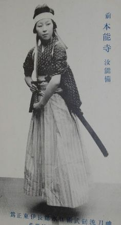 vintage everyday: Woman Samurai Warrior – 12 Rare Vintage Photos of Japanese Ladies with Their Katana Swor Ronin Samurai, Female Samurai, Samurai Warrior, Samurai Poses, Japanese History, Japanese Culture, Japanese Warrior, Japanese Female, Japanese Geisha