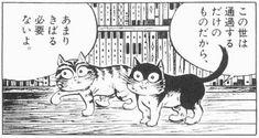 水木しげる先生が描く猫の言葉が頑張りがちな人の心に染みる - Togetterまとめ