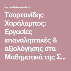 Τσορτανίδης Χαράλαμπος: Εργασίες επαναληπτικές & αξιολόγησης στα Μαθηματικά της ΣΤ΄ τάξης Teacher, Education, Blog, Homework, Professor, Teachers, Blogging, Onderwijs, Learning