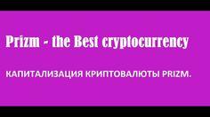 Капитализация криптовалюты Prizm. Биржа Coinmarketcap.Рейтинг криптовалю...