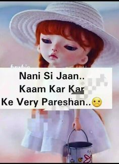 Sacchi Kam kam or main lazy 🙄🙄🙄🤧 Cute Baby Quotes, Cute Funny Quotes, Funny Quotes For Kids, Girly Quotes, Besties Quotes, Classy Quotes, Swag Quotes, Funny Dp, Crazy Funny Memes