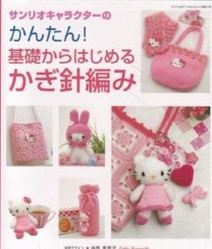 Hello Kitty - Crochet Book
