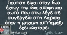 Funny Greek, Funny Bunnies, Greek Quotes, Jokes Quotes, Just For Laughs, Quote Of The Day, Best Quotes, Funny Jokes, Wisdom