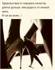 Funny Expressions, Daily Wisdom, Truth Of Life, Wise Quotes, True Words, In My Feelings, Feel Good, Quotations, Stiletto Heels