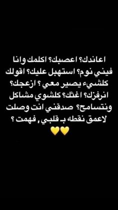 Love Smile Quotes, Mood Quotes, Life Quotes, Funny Study Quotes, Jokes Quotes, Arabic Funny, Funny Arabic Quotes, Photo Quotes, Picture Quotes
