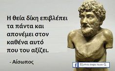 Motivational Quotes, Inspirational Quotes, Self Awareness, Greek Quotes, True Stories, Life Lessons, Philosophy, Literature, Personality