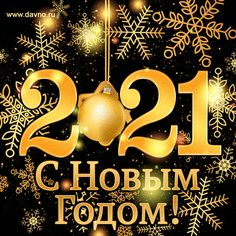 Happy New Year Fireworks, Happy New Year Pictures, Happy New Year Wallpaper, Happy New Years Eve, Happy New Year Cards, Happy New Year Wishes, Happy New Year Greetings, Christmas Card Messages, Merry Christmas Gif