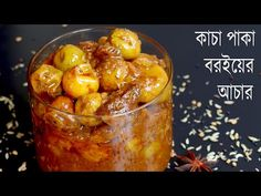 টক মিষ্টি ঝাল কাচা বড়ই আচার রেসিপি | Kacha Boroi Achar | Boroi Achar Recipe | Tok Jhal Misti Achar - YouTube Pickles, Cereal, Breakfast, Food, Morning Coffee, Essen, Meals, Pickle, Yemek