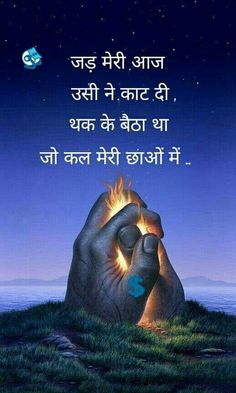 ❤ M ❤ 🌹 🌹 sorthiya reshma 🌹 🌹 Chankya Quotes Hindi, Gita Quotes, Motivational Quotes In Hindi, Affirmation Quotes, Quotable Quotes, Book Quotes, Me Quotes, Inspirational Quotes, Quotes Images