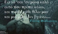 Paracord, Quotes, Greek, Movie Posters, Quotations, Film Poster, Quote, Greece, Parachute Cord