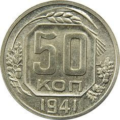 Russian Money, Coin Collecting, Monet, Coins, Personalized Items, Audio Sound, Historia, Rooms